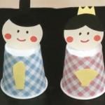 手作りひな人形★こんなに簡単!紙コップで出来るおひなさまの作り方【1】