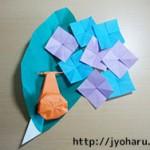 折り紙 あじさいとかたつむりの折り方