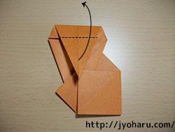 B サルの折り方_html_36287926