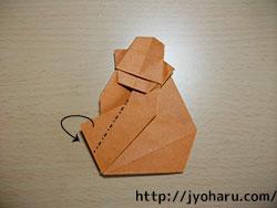 B サルの折り方_html_m2acfda70