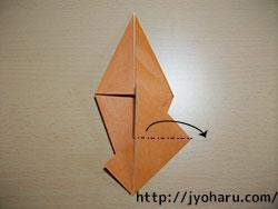 B サルの折り方_html_m5263978d