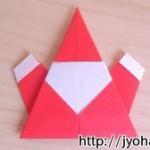 折り紙 サンタクロースの折り方