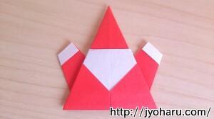 B サンタクロースの折り方_html_m4aaee43