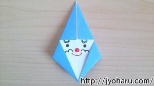 B サンタクロースの折り方_html_m692793c0