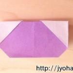 折り紙 財布の折り方