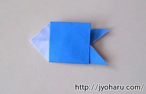 B 魚の折り方_html_37a0d02b