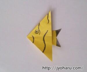 B 魚の折り方_html_m1d45500a