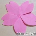 折り紙 桜の折り方