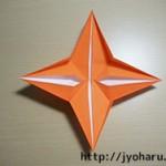 折り紙 星の折り方