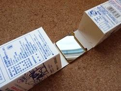 B 夏休み 自由研究 工作 牛乳パック_html_689f1ac9