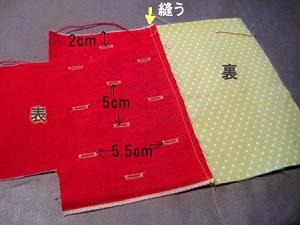 1袋1作り方3