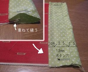1袋1作り方4
