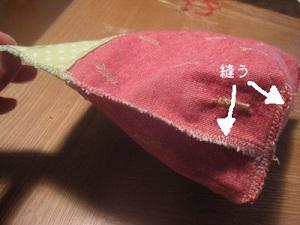 1袋1作り方5