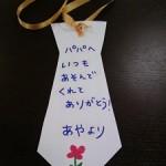 父の日プレゼントの作り方★小学生でも簡単手作り!