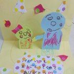 父の日はメッセージカードを手作りして感謝の気持ちを伝えよう!part5