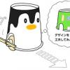 小学生の夏休み自由研究向け工作★ロボットの簡単な作り方